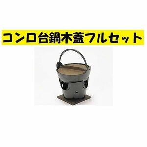 アルミ黒コンロ15cm鍋セット 木蓋と敷板と火入れ付 1人鍋 一人鍋 ポイント消化