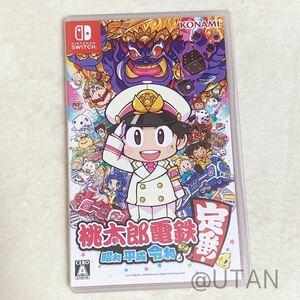 ニンテンドースイッチ Nintendo Switch Switchソフト 任天堂 桃太郎電鉄 昭和 平成 令和も定番