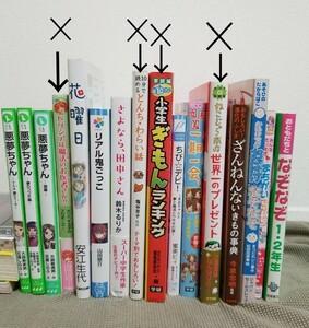 本 児童書 12冊 まとめ売り