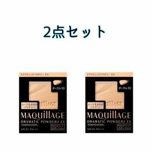 Maquillage ドラマティックパウダリーEX オークル10