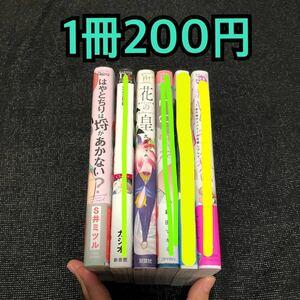 【1冊200円】BL漫画 BLコミック BLまとめ売り バラ売り可能