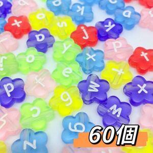 一点のみ アルファベット 文字 ビーズ アクリルビーズ カラフル フラワー お花 星 スター ハンドメイド パーツ 60個 韓国