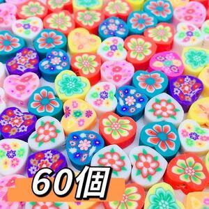 ポリマークレイ ビーズ ハート 韓国 ハンドメイド アクセサリーパーツ カラフル 年度 花 フラワー 60個 大容量