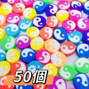 陰陽 インヤン ビーズ ポリマークレイ カラフル 韓国 ハンドメイド パーツ 50個 ポップ かわいい ユニーク 派手