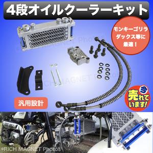 154-1★ 汎用 4段 オイルクーラーキット モンキー ゴリラ シャリーバギー 油圧管理 ドリフト サーキット 冷却ラジエータ エンジン バイク