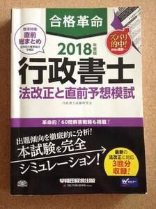 『合格革命2018年度版 行政書士 法改正と直前予想模試』早稲田経営出版