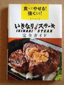 『いきなりステーキ 完全ガイド』主婦の友社