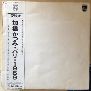 加橋かつみ/パリ 1969 【中古LPレコード】 帯付き FX-8004 タイガース