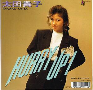 太田貴子/HURRY UP!【中古シングル・レコード】見本盤 7インチ EP