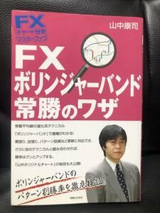 送料無料★FXボリンジャーバンド常勝のワザ FXチャート分析マスターブック/山中康司【著】