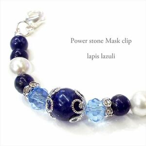 Natural Stone Power Stone Mask Clip Mask Hook Accessories MS007