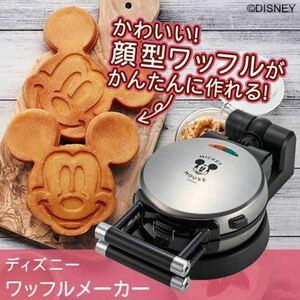 【10/31まで値下げ中】ドウシシャ Disneyワッフルメーカー ミッキーマウス