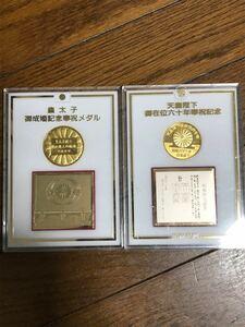 天皇陛下 記念メダル