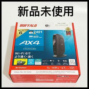 WiFi 無線ルーター バッファロー WSR-3200AX4S/DBK