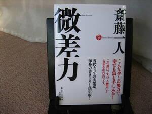 【送料無料】『微差力』斎藤一人/サンマーク出版/単行本/初版オビ/文庫本ではありません