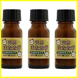 日本製 またたび 粉 5g 3個セット 虫果(ちゅうえいか)100% 純粉末