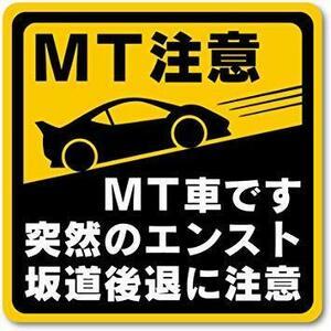 新品MT注意 10×10cm マニュアル車 MT注意ステッカー【耐水マグネット】MT車です 突然のエンスト 坂道後退BY8V