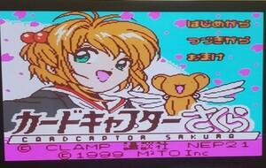 【動作確認済】カードキャプチャーさくら ゲームボーイ&カラー版