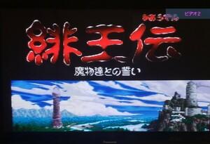 【動作確認済】日本テレネット 緋王伝 魔物達との誓い スーパーファミコン