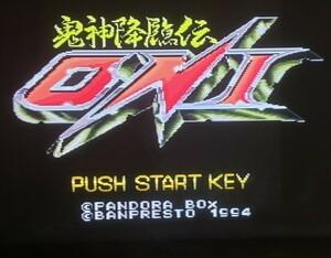 【動作確認済】BANPRESTO 鬼神降臨伝 ONI スーパーファミコン版