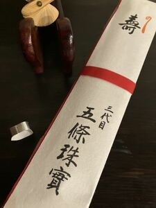 ★非売品★日本舞踊五條流家元★三代目五條珠實襲名◆寿◆扇子★