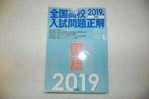 【国語】2019全国高校入試問題正解_旺文社_送料200円