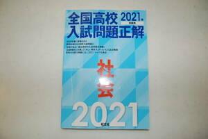 【社会】2021全国高校入試問題正解_旺文社_送料200円