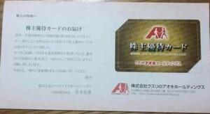 クスリのアオキ/株主優待カード/5%割引/男性名義