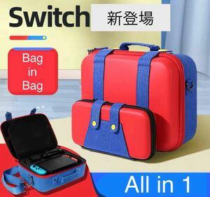 【新商品】スイッチ ケース 収納バッグ オールインワン 大容量 マリオケース