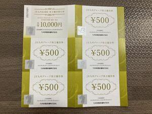 ★即決★JR九州グループ株主優待券500円×5枚&JR九州高速船株主優待券
