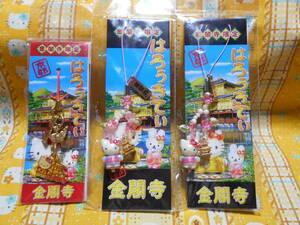 ♪キティ新品サンリオハローキティ京都金閣寺限定ストラップ2種3個セット2007