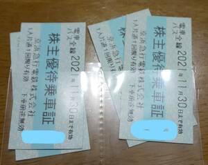 送料無料 【京浜急行】株主優待全線乗車券 2021/11/30期限 4枚