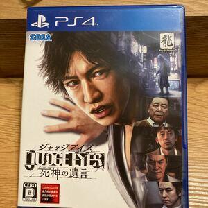 【PS4】 JUDGE EYES:死神の遺言 [通常版]