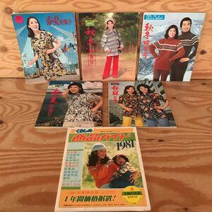 K3FM1-211019 レア[主婦の友社の通信販売 くらしの商品ガイド 1970年~1981年 春夏秋冬特集号 バラまとめて6冊セット]刺繍レースブラウス