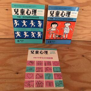 K3FG2-211021 レア[児童心理 1984年~1985年 6・5・12月 臨時増刊 バラまとめて3冊セット]子どもがわかる26章 中学生の相談室