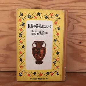 K3FG2-211021 レア[学校図書館文庫 世界の芸術ものがたり 滑川道夫 福田豊四郎 牧書店]ナイルのめぐみ うずもれたヴィナス