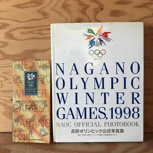 K3FG1-211025 レア[長野オリンピック公式ガイドブック 写真集 1998年 まとめて2冊セット]フィギュアスケート リュージュ