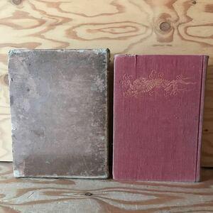 K3FG1-211025 レア[日本畫家辞典 人名編 澤田章]日本画家辞典 英流系譜
