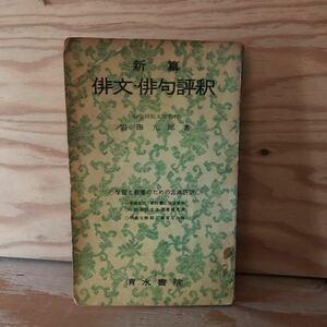 K3FG1-211025 レア[新纂 俳文・俳句評釈 岩田九郎 清水書院]うづら衣 おらが春