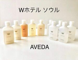 Wホテル ソウル アメニティセット AVEDA シャンプー& コンディショナー、ローション、マウスウォッシュ