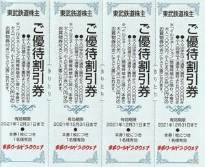 新着★東武鉄道株主★東武ワールドスクウェア★ご優待割引券★4枚セット★即決