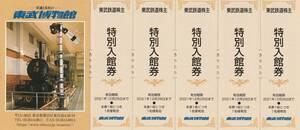 新着★東武鉄道株主★東武博物館★特別入館券★5枚★送料63円~★即決