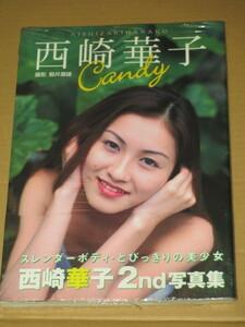 新品 西崎華子 2nd写真集 「Candy」 お菓子系アイドル スレンダーボディ・とびっきりの美少女