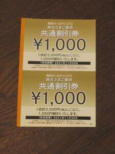 西武ホールディングス株主優待券 共通割引券(1000円券) 2枚  送料無料②