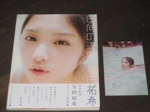 初版第一刷 与田祐希 写真集「日向の温度」セブンネット限定カバー ポストカード付 帯付き