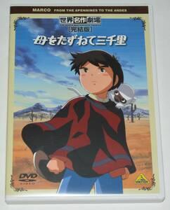 DVD 母をたずねて三千里 世界名作劇場・完結版 送料無料