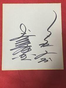 阪神31 掛布雅之 1970年代 直筆サイン色紙
