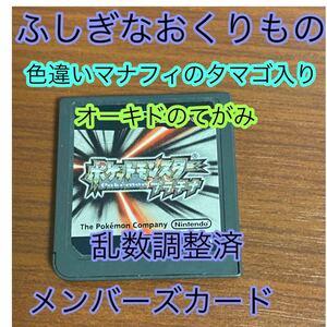 ふしぎなおくりもの未受取 ポケットモンスター プラチナ 色違いマナフィ メンバーズカード オーキドのてがみ