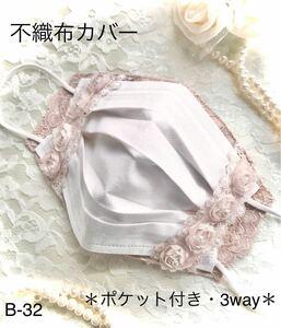 立体インナー 立体カバー 不織布カバー 大人可愛いお花ラッセルレースとホワイトローズ 3wayタイプ