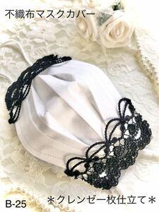 不織布カバー 立体カバー 素敵な薔薇刺繍ケミカルレース×クレンゼ一枚仕立て シルバーグレイ×黒薔薇レース
